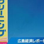 小柴クリーニンググループ、老舗クリーニング21店を継承し島根進出