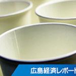 シンギHDが広島県廿日市の工場買収 紙器製造を強化