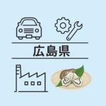 広島県M&A事例と経済概況