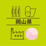 岡山県M&A事例と経済概況